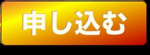 「つながるシェア田」申し込みボタン